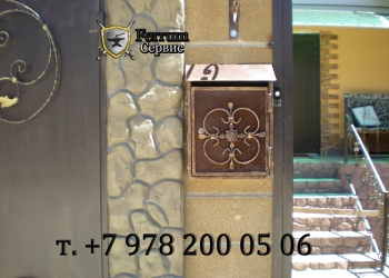 почтовый ящик1