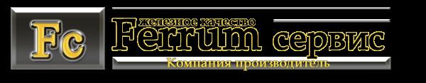 Ferrum Сервис